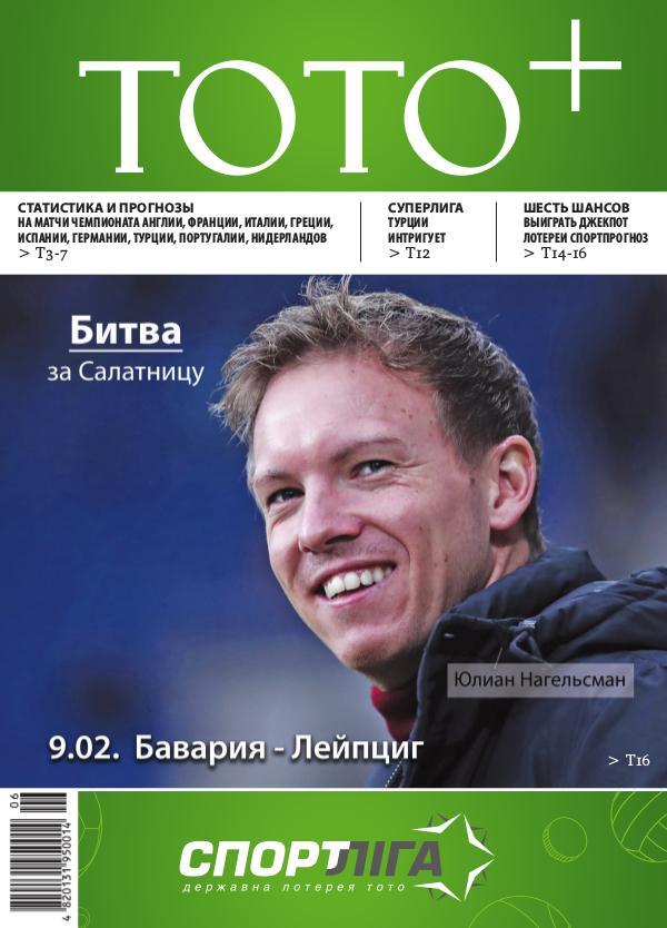 Газета ТОТО+ №06 (1157) 03-09.02. 2020