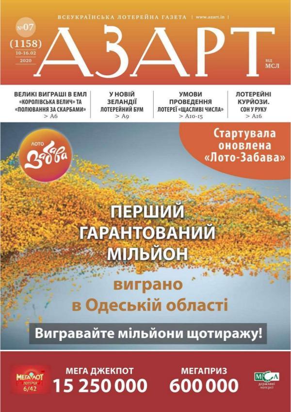 Газета АЗАРТ от МСЛ №07 (1158) 10-16.02. 2020