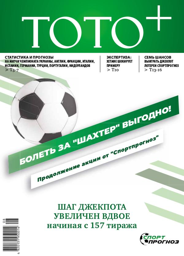 Газета ТОТО+ №07 (1158) 10-16.02. 2020