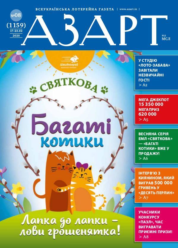 Газета АЗАРТ от МСЛ №08 (1159) 17-23.02. 2020