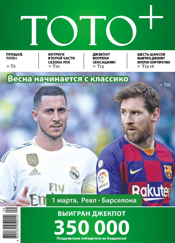 Газета ТОТО+ №09 (1160) 24.02-01.03. 2020
