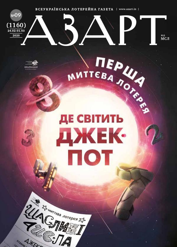 Газета АЗАРТ от МСЛ №09 (1160) 24.02-01.03. 2020