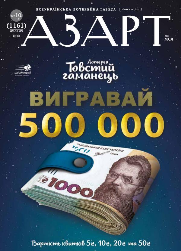 Газета АЗАРТ от МСЛ №10 (1161) 02.03-08.03. 2020