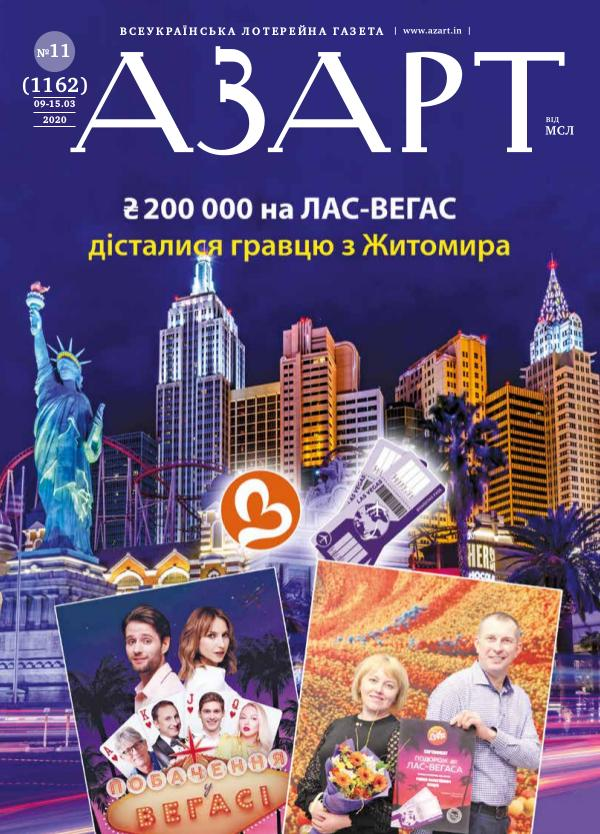 Газета АЗАРТ от МСЛ №11 (1162) 09-15.03. 2020