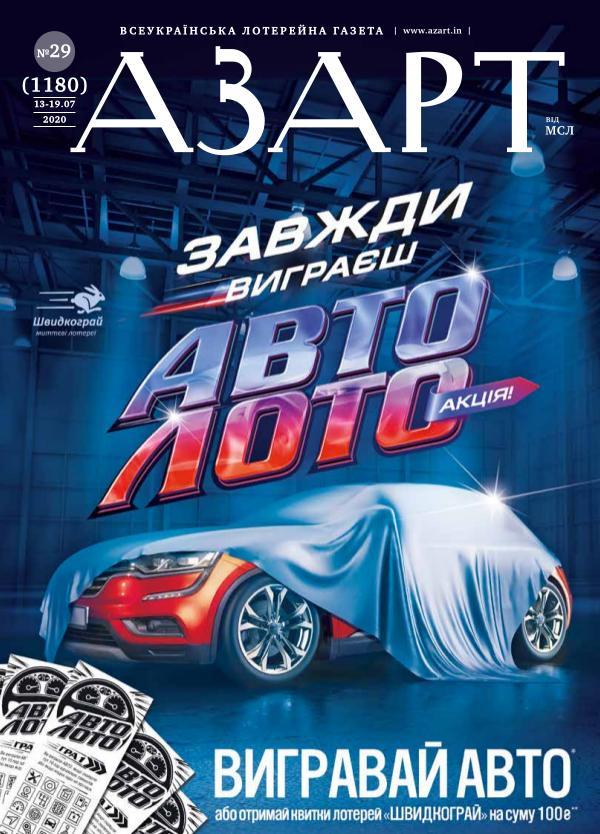 Газета АЗАРТ от МСЛ №29 (1180) 13-19.07. 2020
