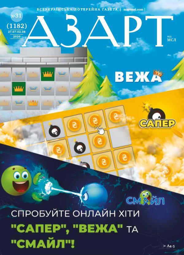 Газета АЗАРТ №31 (1182) 27.07-02.08. 2020