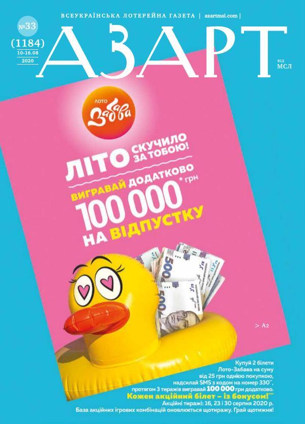 Газета АЗАРТ от МСЛ №33 (1184) 10-16.08 2020