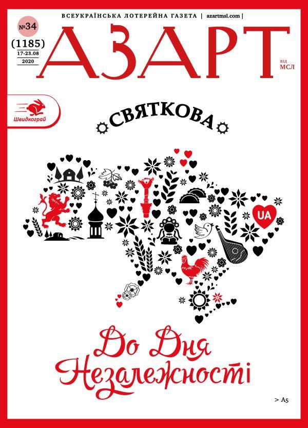 Газета АЗАРТ от МСЛ №34 (1185) 17-23.08 2020