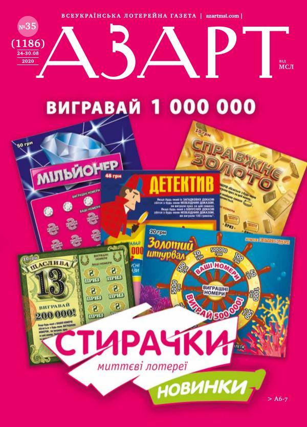 Газета АЗАРТ от МСЛ №35 (1186) 24-30.08 2020