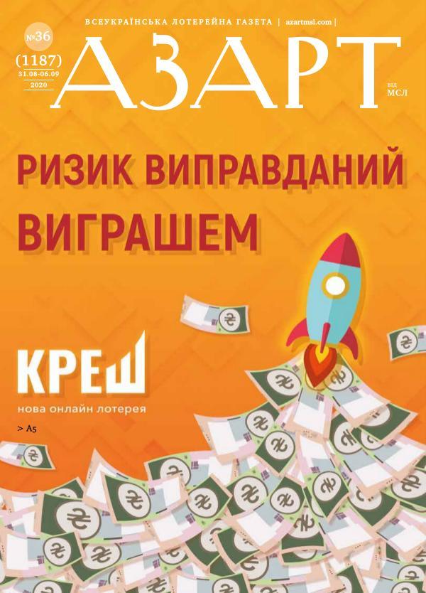 Газета АЗАРТ от МСЛ №36 (1187) 31.08-06.09 2020