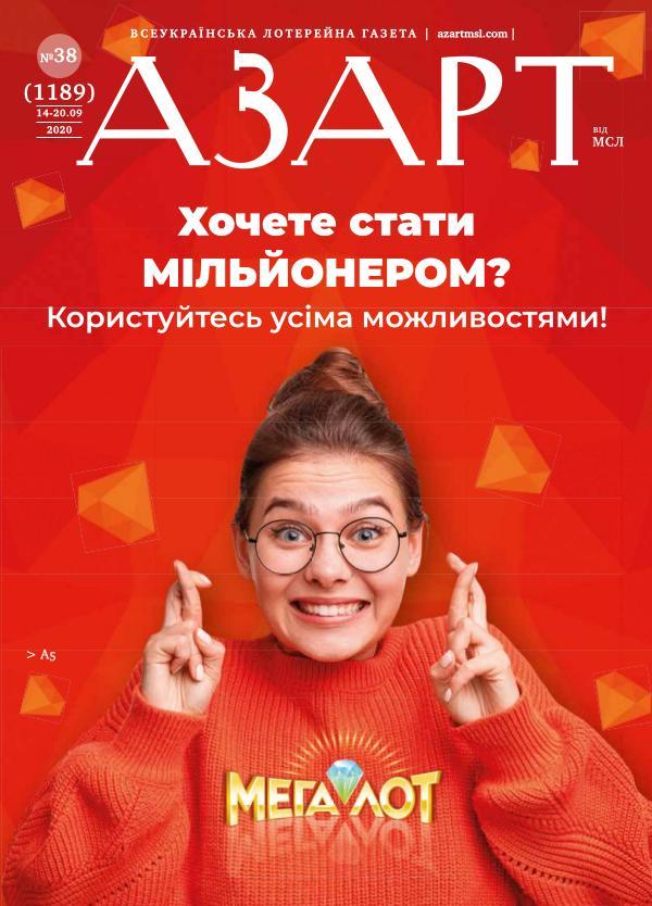 Газета АЗАРТ от МСЛ №38 (1189) 14-20.09 2020
