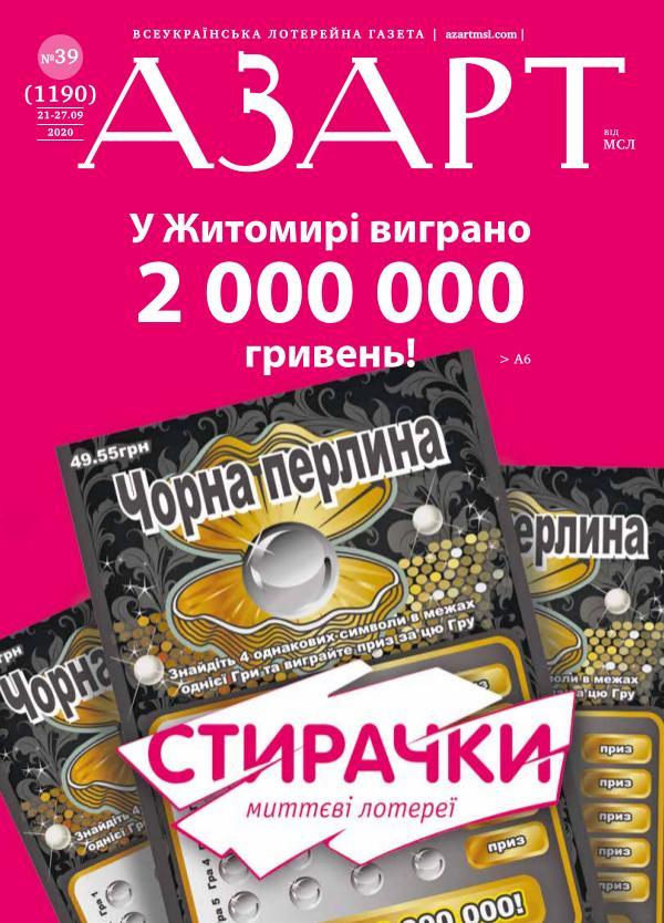 Газета АЗАРТ от МСЛ №39 (1190) 21-27.09 2020