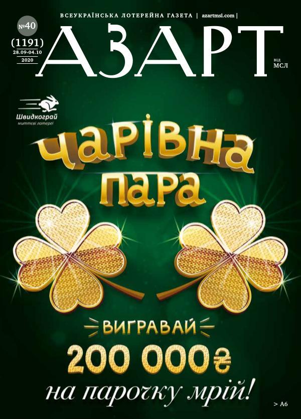 Газета АЗАРТ от МСЛ №40 (1191) 28.09-04.10 2020