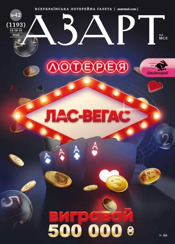 Газета АЗАРТ от МСЛ №42 (1193) 12-18.10 2020
