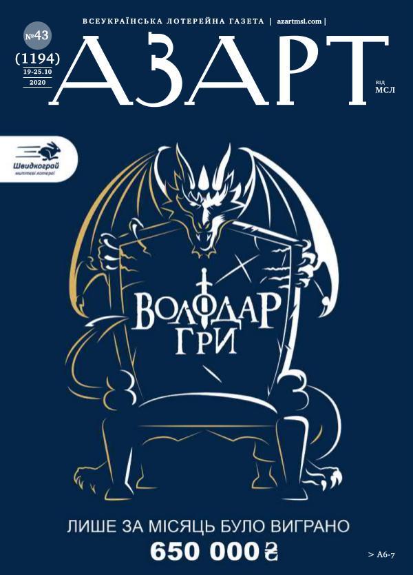 Газета АЗАРТ от МСЛ №43 (1194) 19-25.10 2020