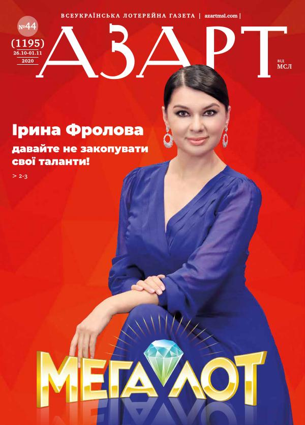 Газета АЗАРТ от МСЛ №44 (1195) 26.10-01.11 2020