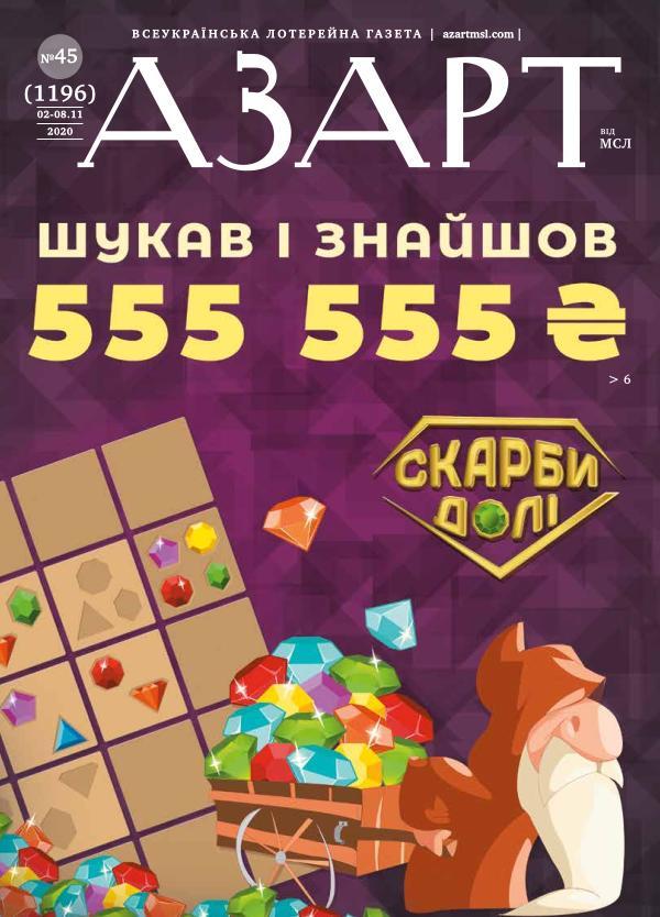 Газета АЗАРТ от МСЛ №45 (1196) 02-08.11 2020