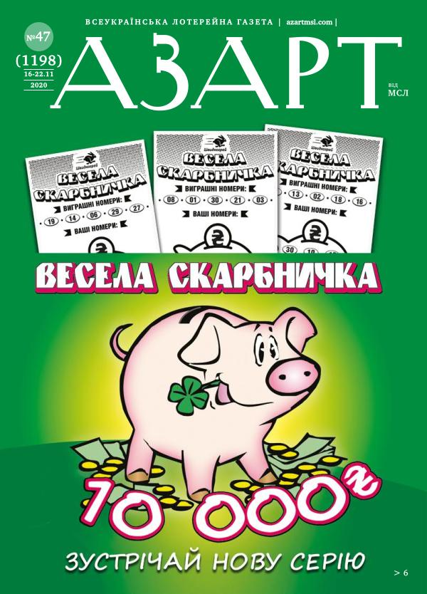 Газета АЗАРТ от МСЛ №47 (1198) 16-22.11. 2020