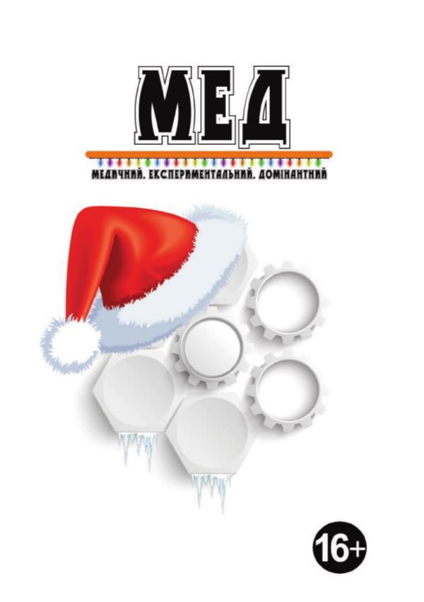 МЕД_2