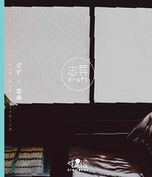 志异 Draft by Drama box