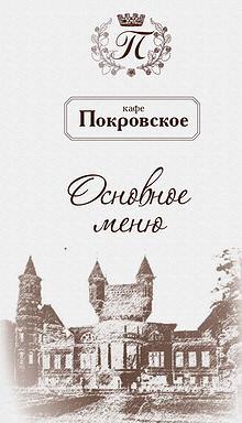 Кафе Покровское - Основное Меню
