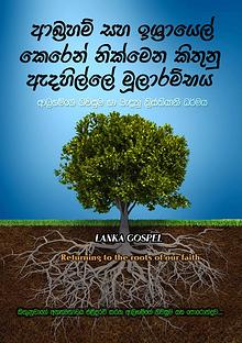 sinhala bible - Rreturning to the roots of out faith | Lanka Gospel