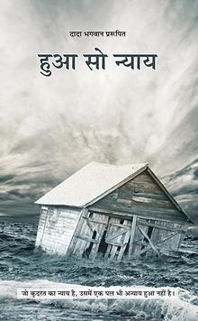 Whatever Has Happened Is Justice (In Hindi)
