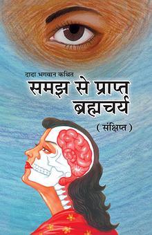 Brahmacharya(Abr.) (In Hindi)