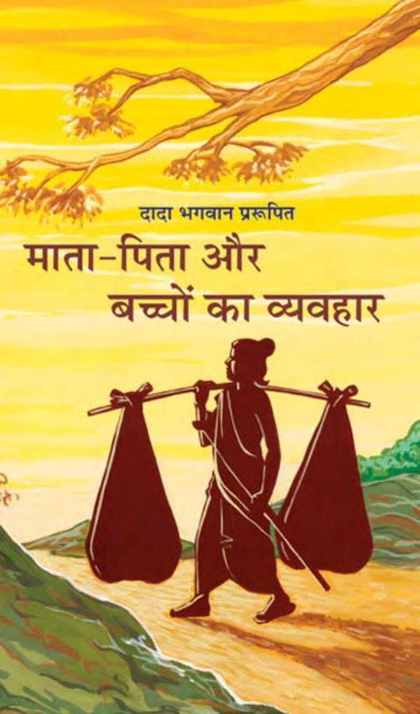 Generation Gap: Parenting Tips for Positive Parenting (In Hindi) Generation Gap (In Hindi)