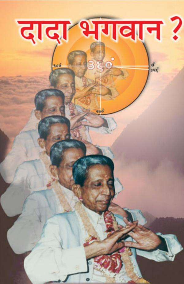Autobiography Of Gnani Purush A.M.Patel (In Hindi) Autobiography Of Gnani Purush (In Hindi)