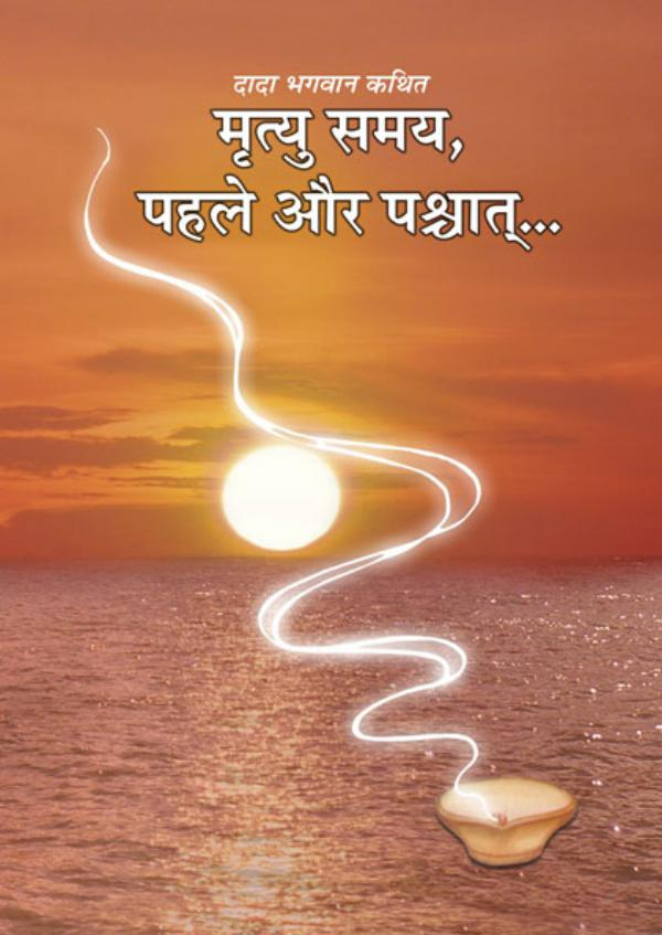 Death: Before, During & After (In Hindi) Death: Before, During & After..(In Hindi)