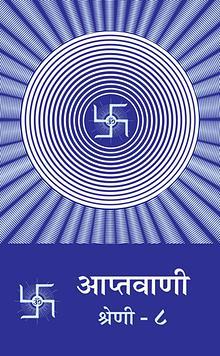 Aptavani-8 (In Hindi)