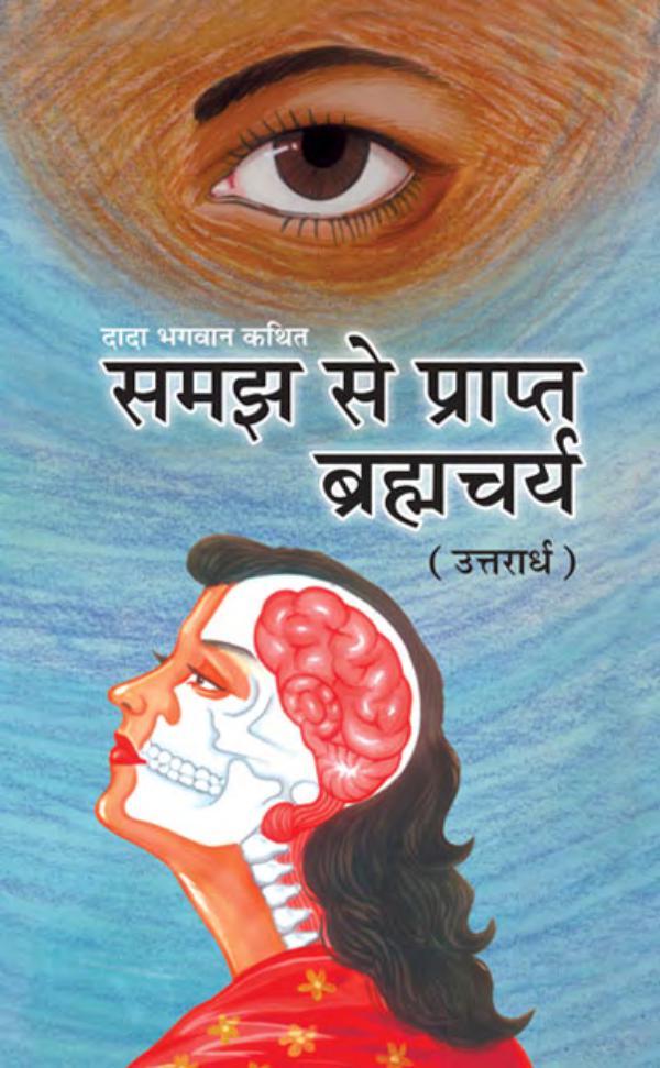 Brahmacharya-(U) : Celibacy With Understanding (In Hindi) Brahmacharya-(U) (In Hindi)