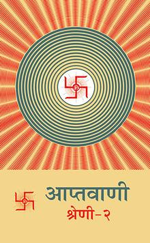 Aptavani-2 (In Hindi)
