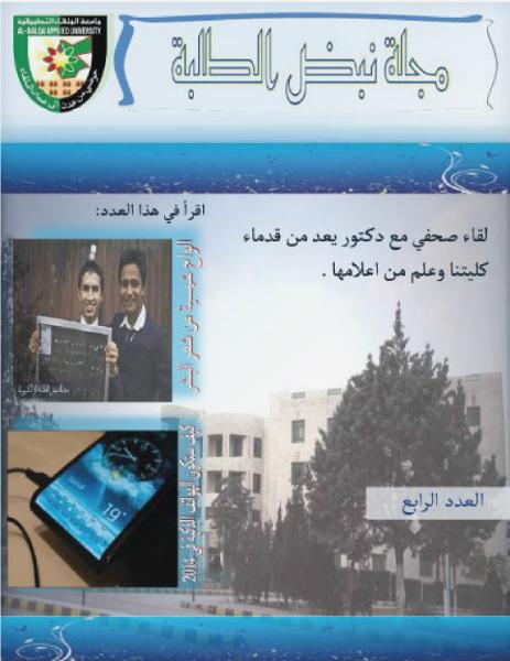 مجله نبض الطلبه feb.2014