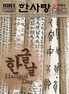 Han-Sa-Rang | 한사랑