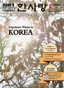 Han-Sa-Rang | 한사랑 | Issue 6 | NOVEMBER 2013