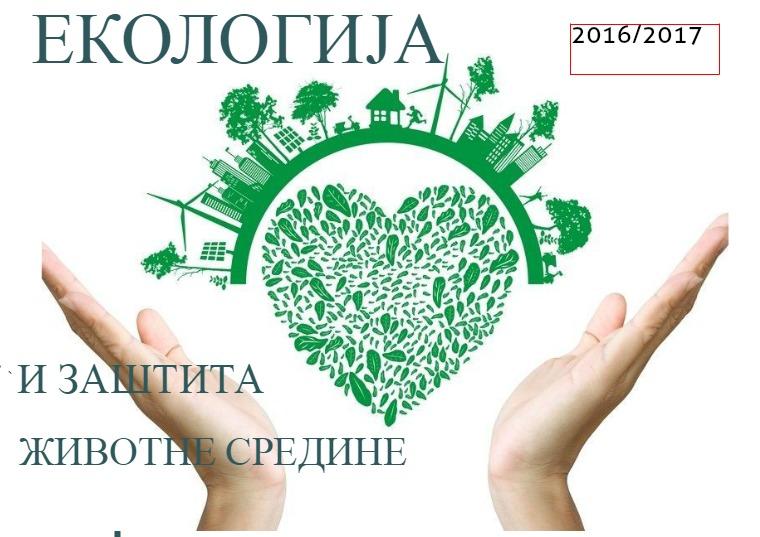Екологија и заштита животне средине 2016/2017 Предмет за ФА