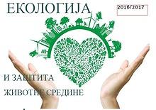 Екологија и заштита животне средине 2016/2017
