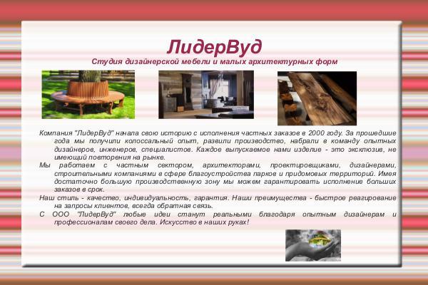 Производитель интерьерной мебели презентация ЛидерВуд