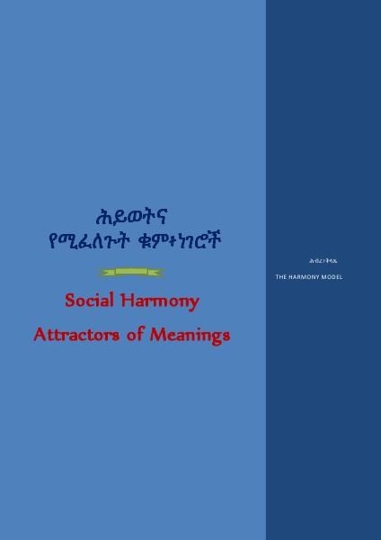 ተፈላጊ ቁም፥ነገሮ/Attractors of Meanings&SOCIAL HARM