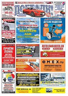 """Газета """"ТВ в Братске N8"""" от 23 февраля 2018 г."""