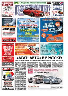 """Газета """"Поехали!"""" №14"""