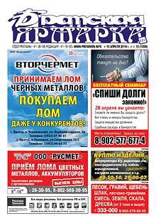 """Газета """"Братская ярмарка"""" №15"""