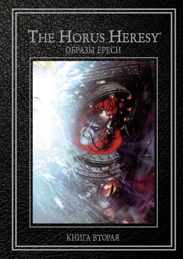 Warhammer Образы Ереси - том 2