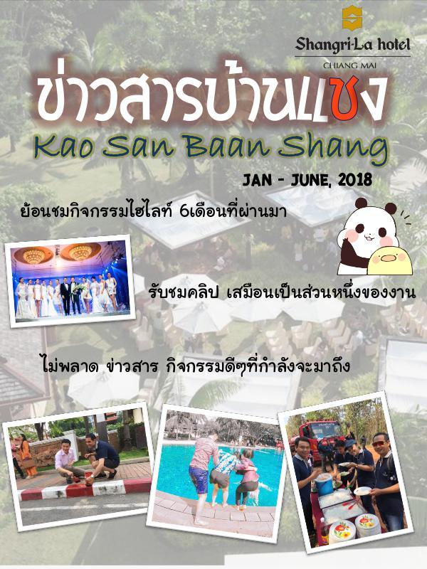 Kao San Baan Shang 2018 v.1 Kao San Baan Shang 18