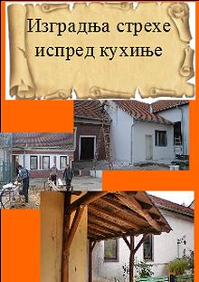 Izgradnja strehe OŠ ''Mileta Protić'', Tovariševo