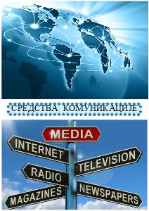 Средства комуникације Sredstva komunikacije