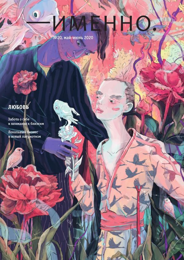 №20 «Любовь», журнал — ИМЕННО. май-июнь 2020