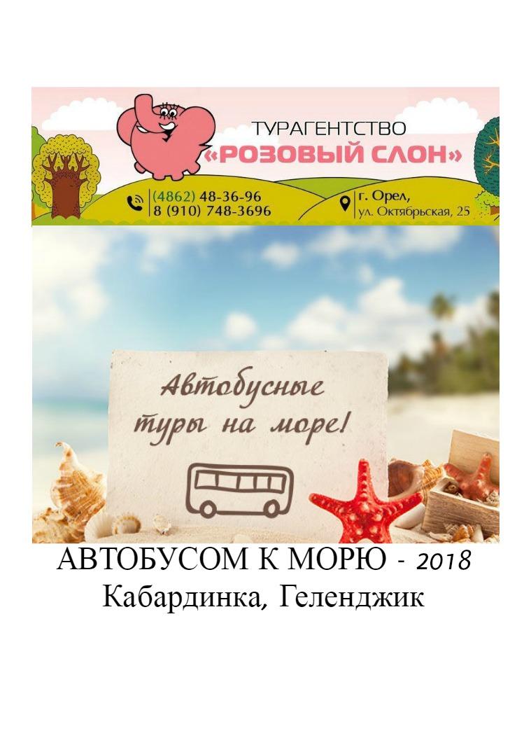 АВТОБУСОМ К МОРЮ ИЗ ОРЛА Кабардинка, Геленджик
